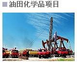 化工行业灌装成套设备